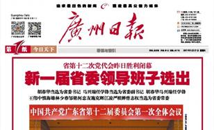 广州日报·AR新闻