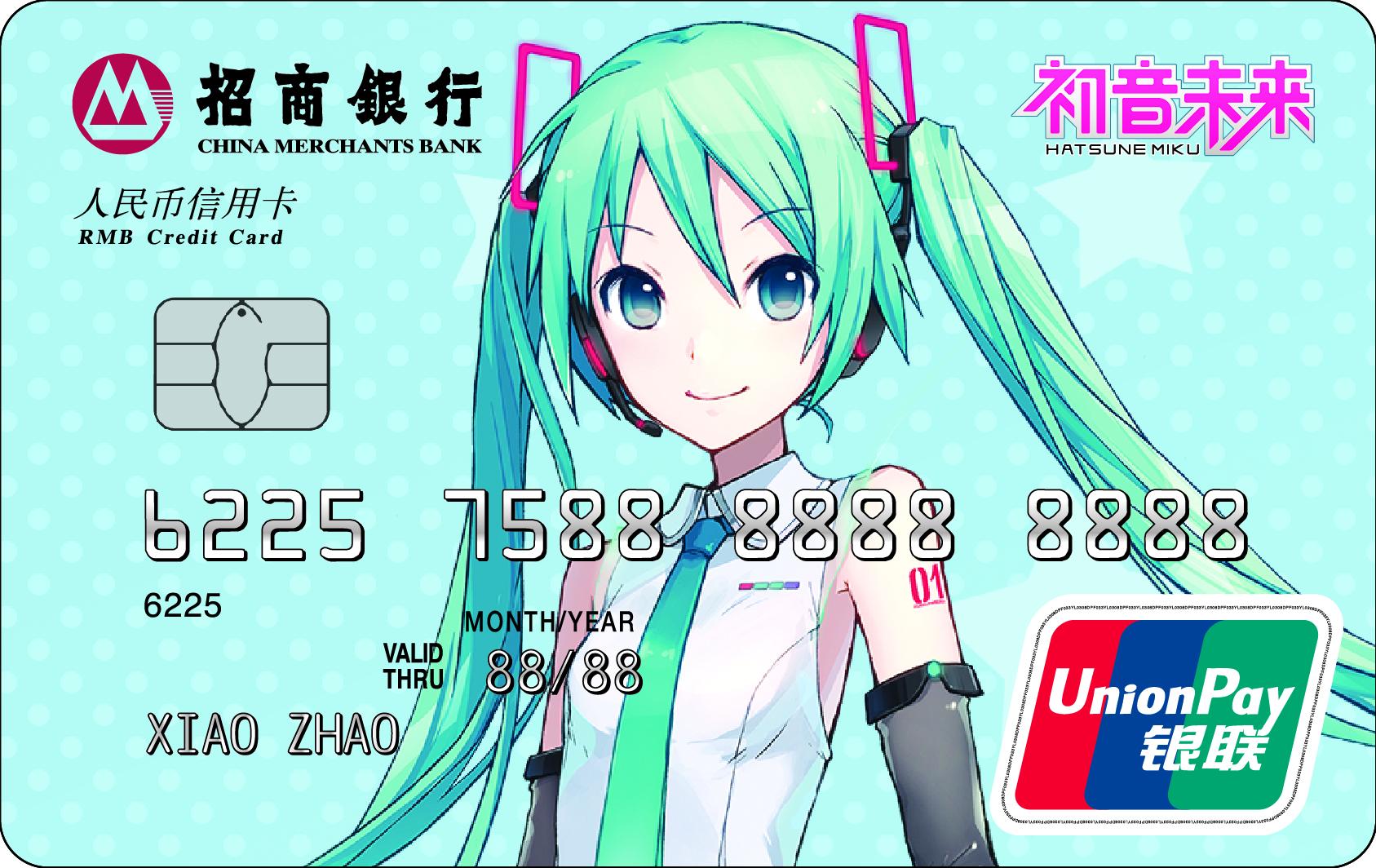 招商银行AR信用卡